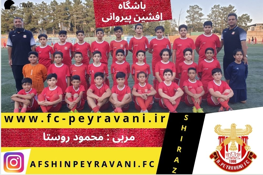 مدرسه فوتبال تابستان 1400